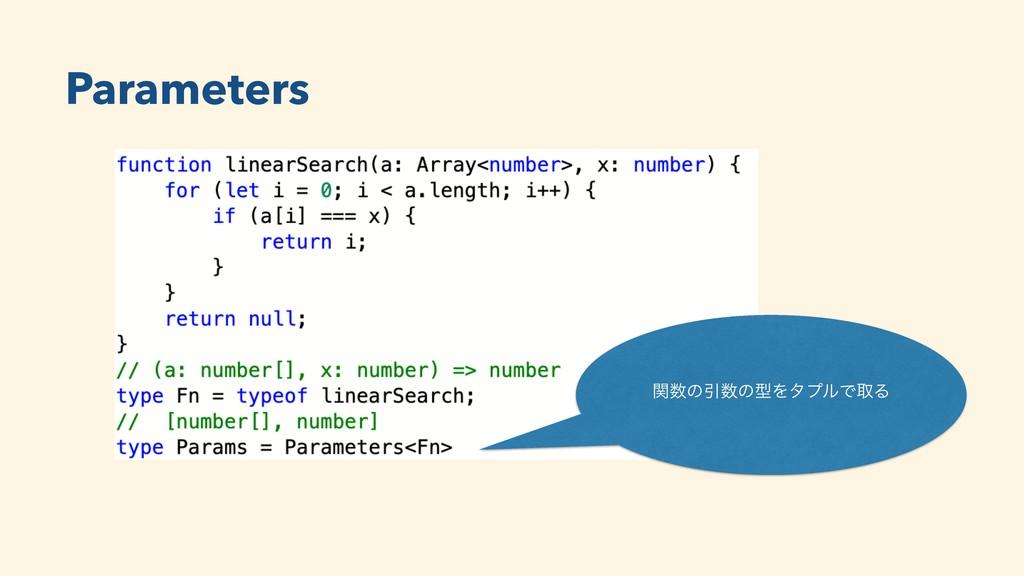 Parameters ؔͷҾͷܕΛλϓϧͰऔΔ