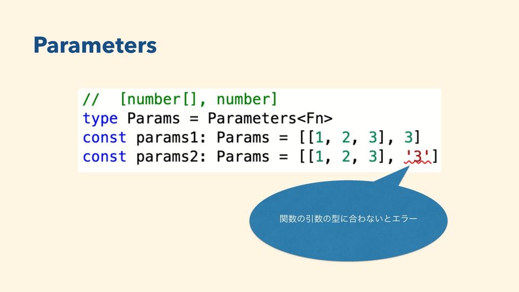 Parameters ؔͷҾͷܕʹ߹Θͳ͍ͱΤϥʔ