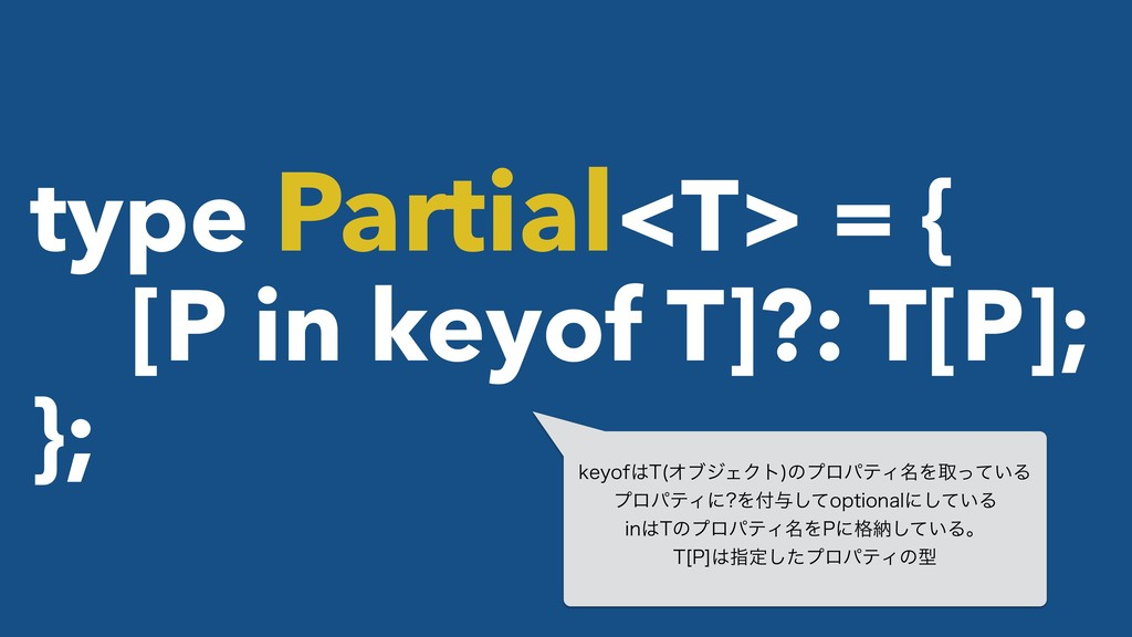 type Partial<T> = { [P in keyof T]?: T[P]; }; L...