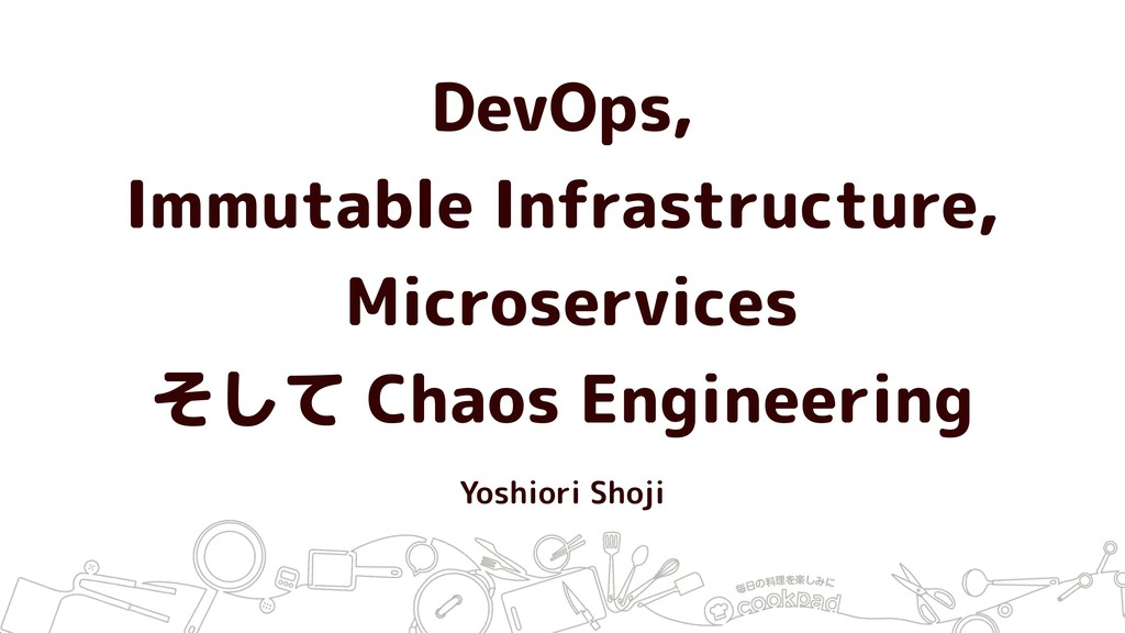 DevOps, Immutable Infrastructure, Microservices...