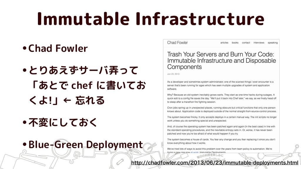 Immutable Infrastructure •Chad Fowler •とりあえずサーバ...