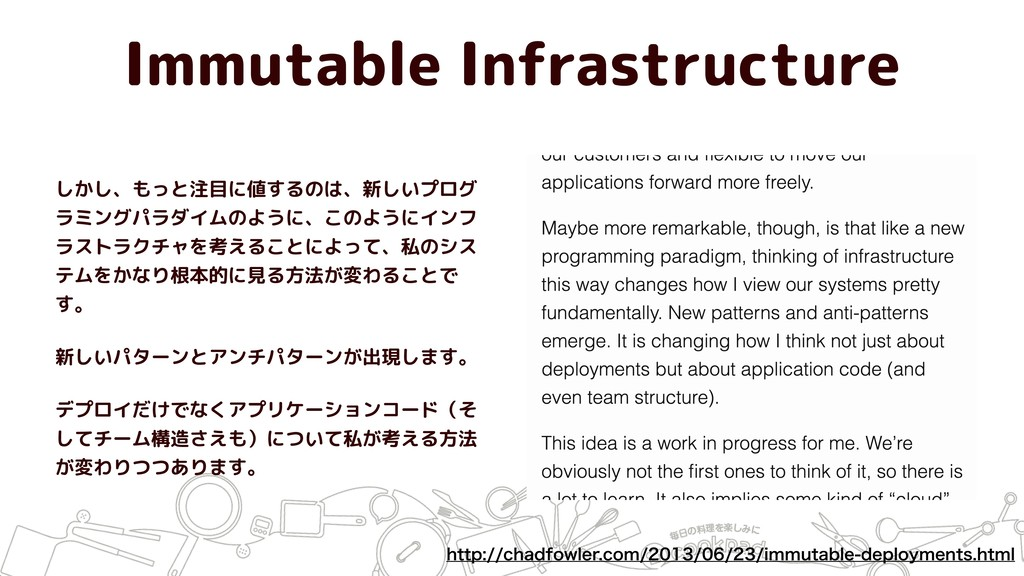 Immutable Infrastructure しかし、もっと注目に値するのは、新しいプログ...