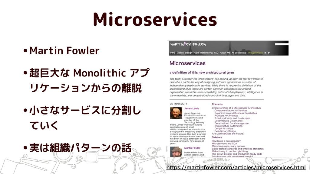 Microservices •Martin Fowler •超巨大な Monolithic ア...