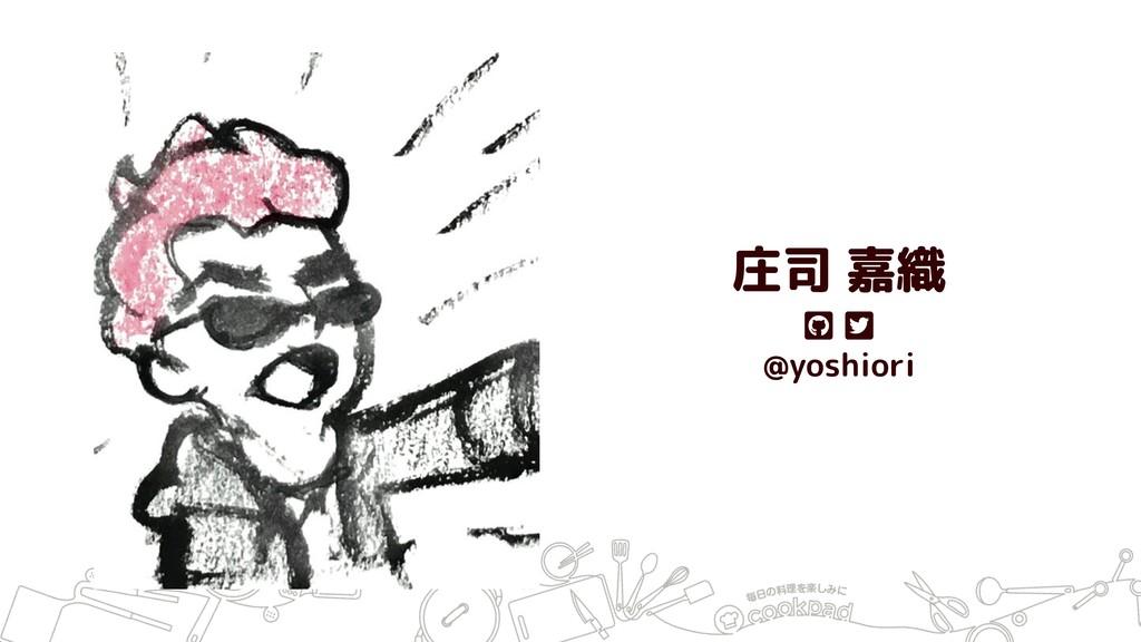 庄司 嘉織 @yoshiori