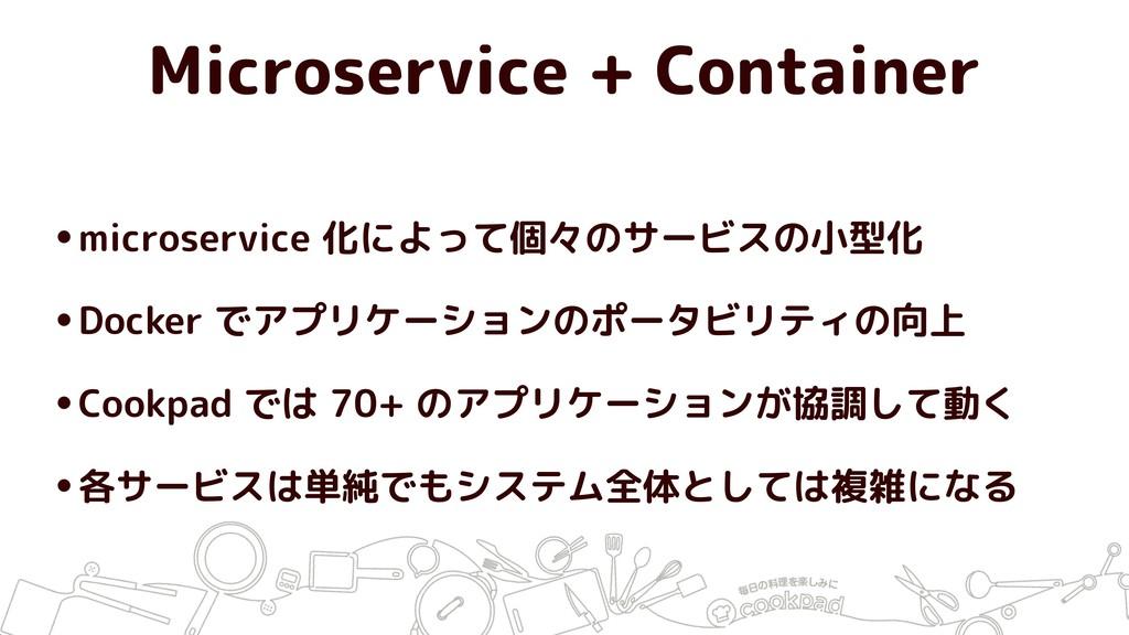 Microservice + Container •microservice 化によって個々の...
