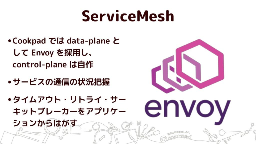 ServiceMesh •Cookpad では data-plane と して Envoy を...