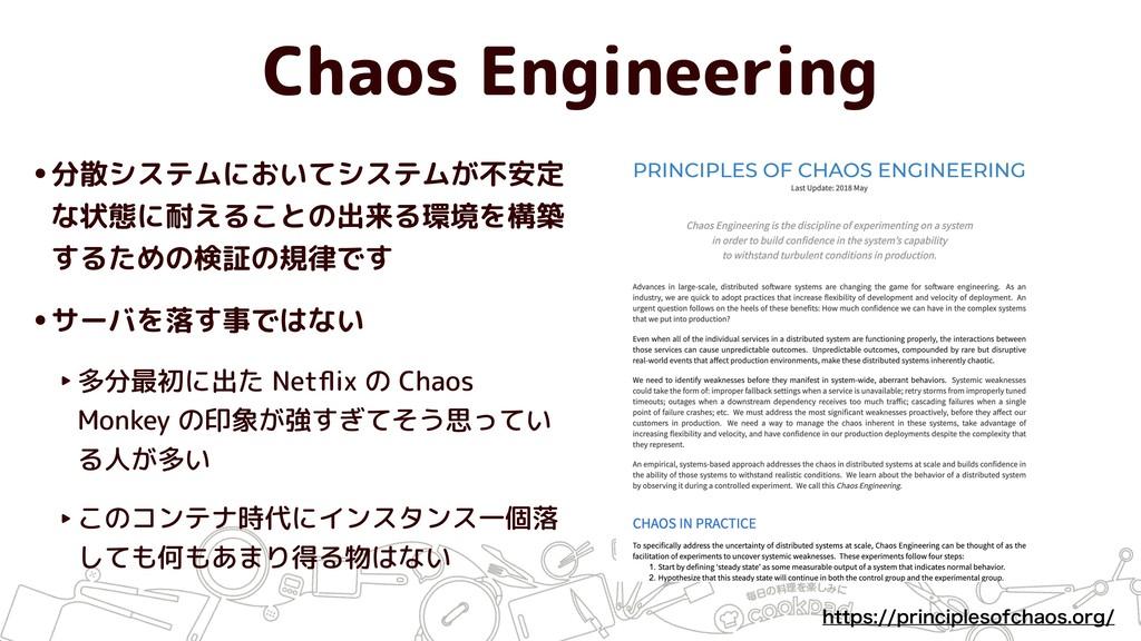 Chaos Engineering •分散システムにおいてシステムが不安定 な状態に耐えること...