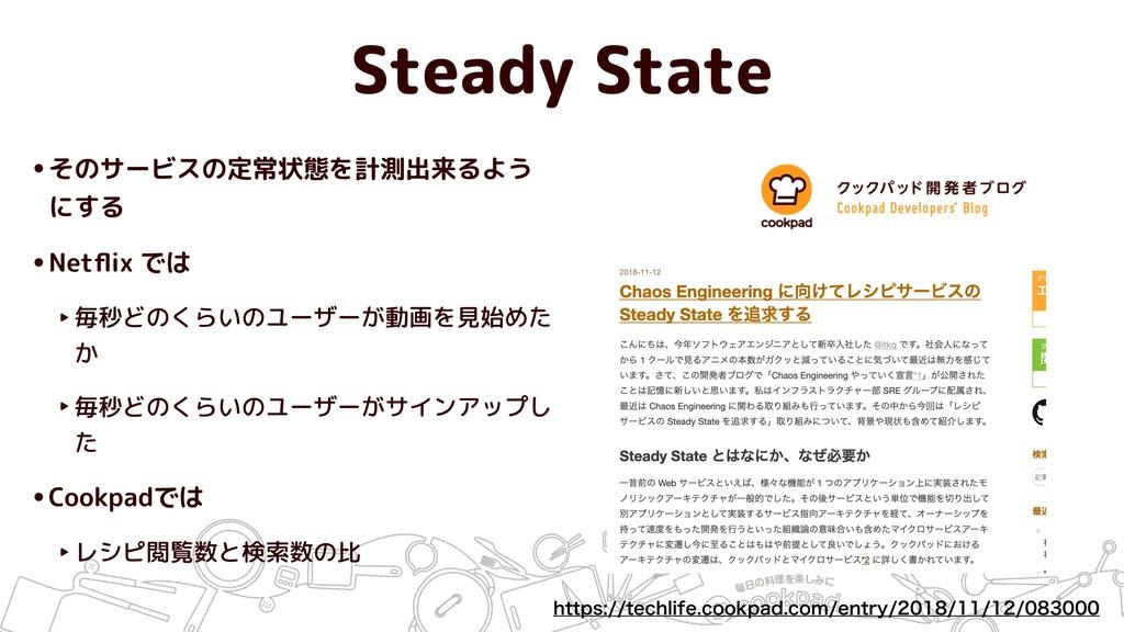Steady State •そのサービスの定常状態を計測出来るよう にする •Netflix で...