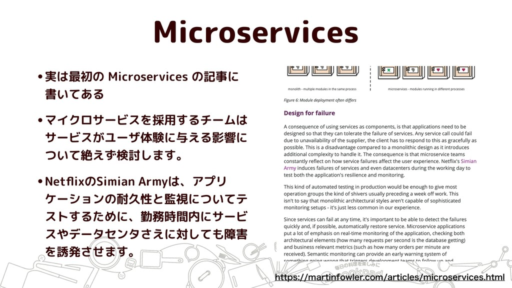 Microservices •実は最初の Microservices の記事に 書いてある •...
