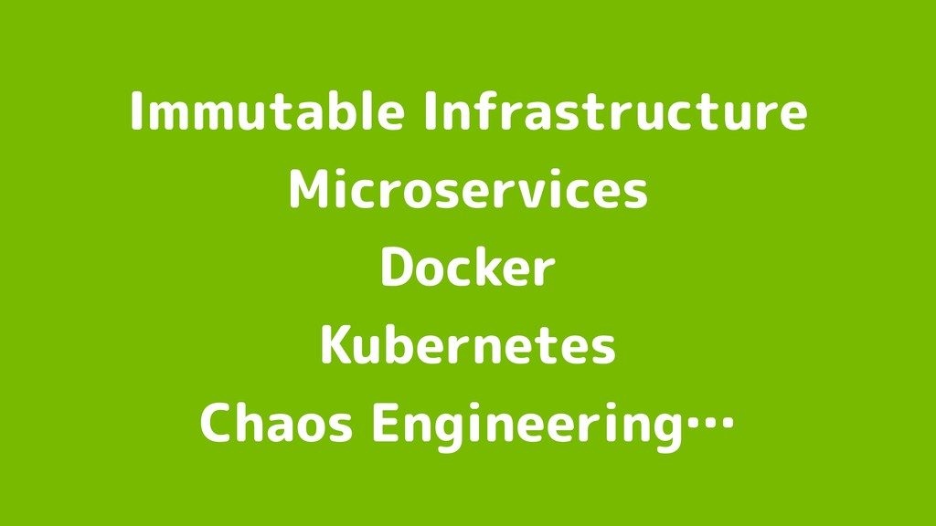 Immutable Infrastructure Microservices Docker K...