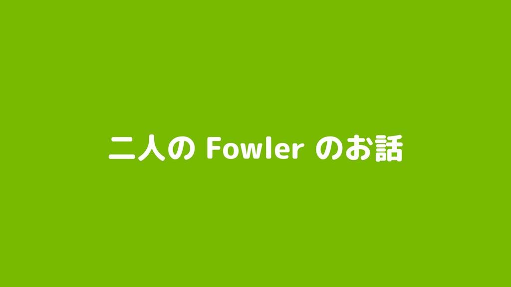 二人の Fowler のお話