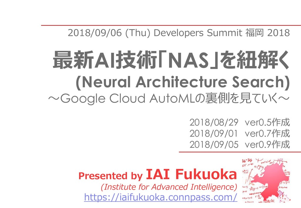 Presented by IAI Fukuoka (Institute for Advance...