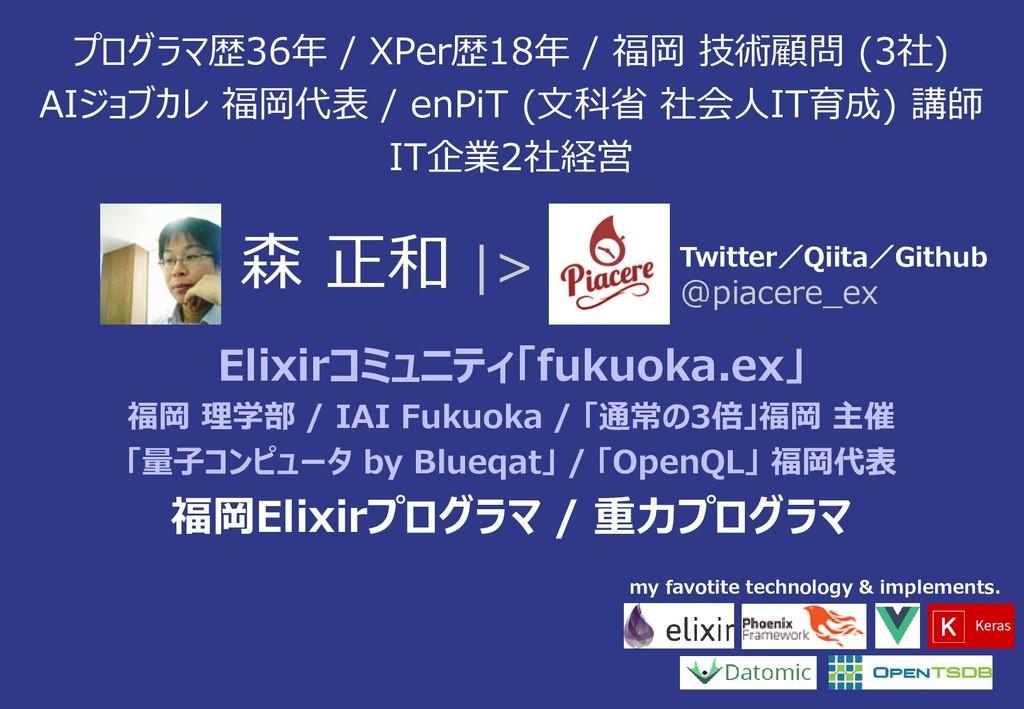 1 プログラマ歴36年 / XPer歴18年 / 福岡 技術顧問 (3社) AIジョブカレ 福...