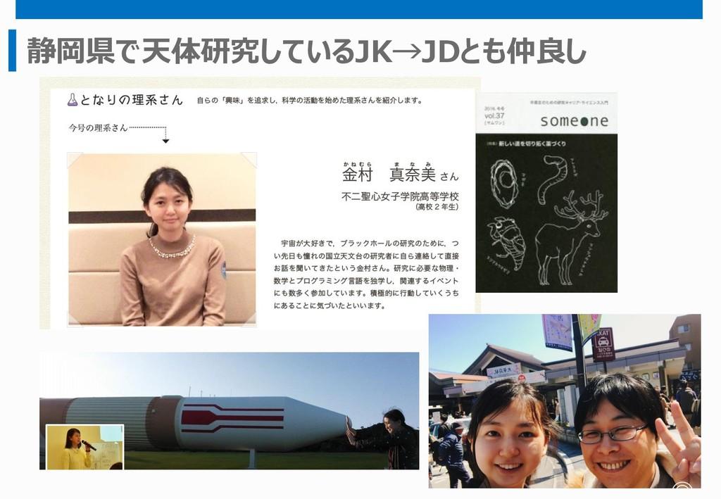 静岡県で天体研究しているJK→JDとも仲良し