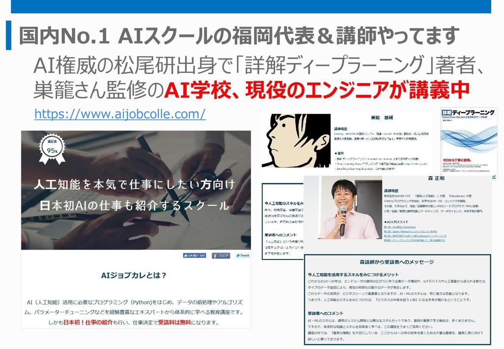 国内No.1 AIスクールの福岡代表&講師やってます AI権威の松尾研出身で「詳解ディープラー...