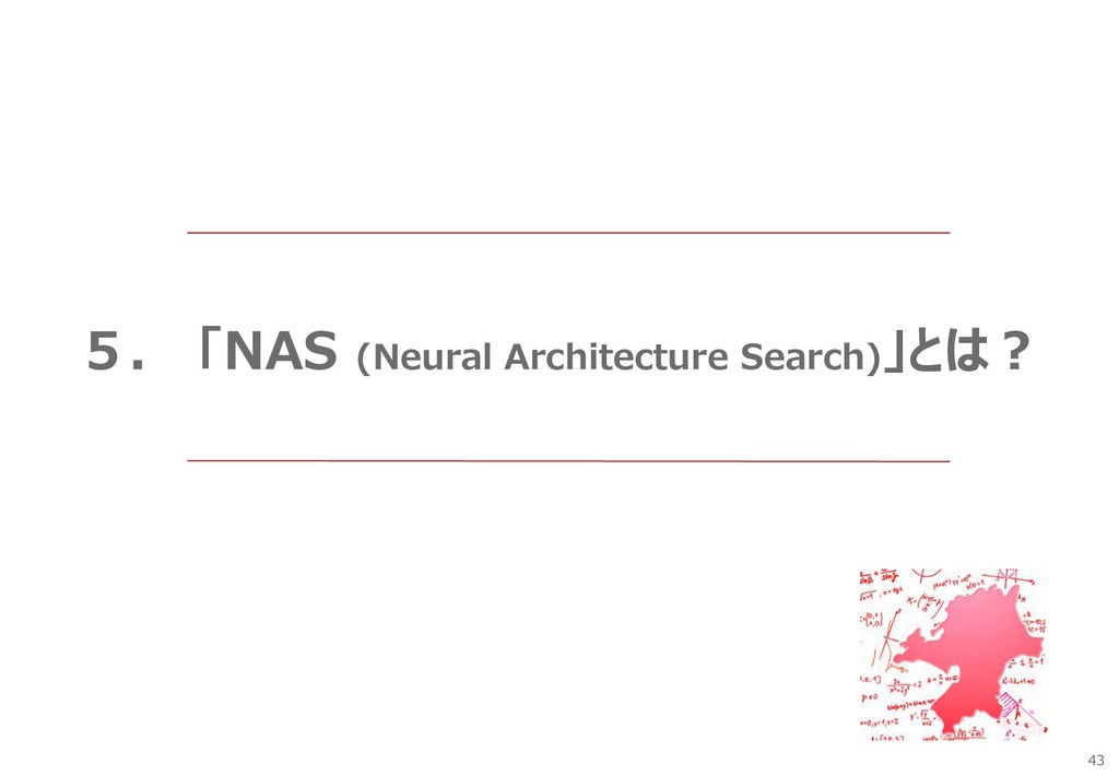 43 5. 「NAS (Neural Architecture Search)」とは?