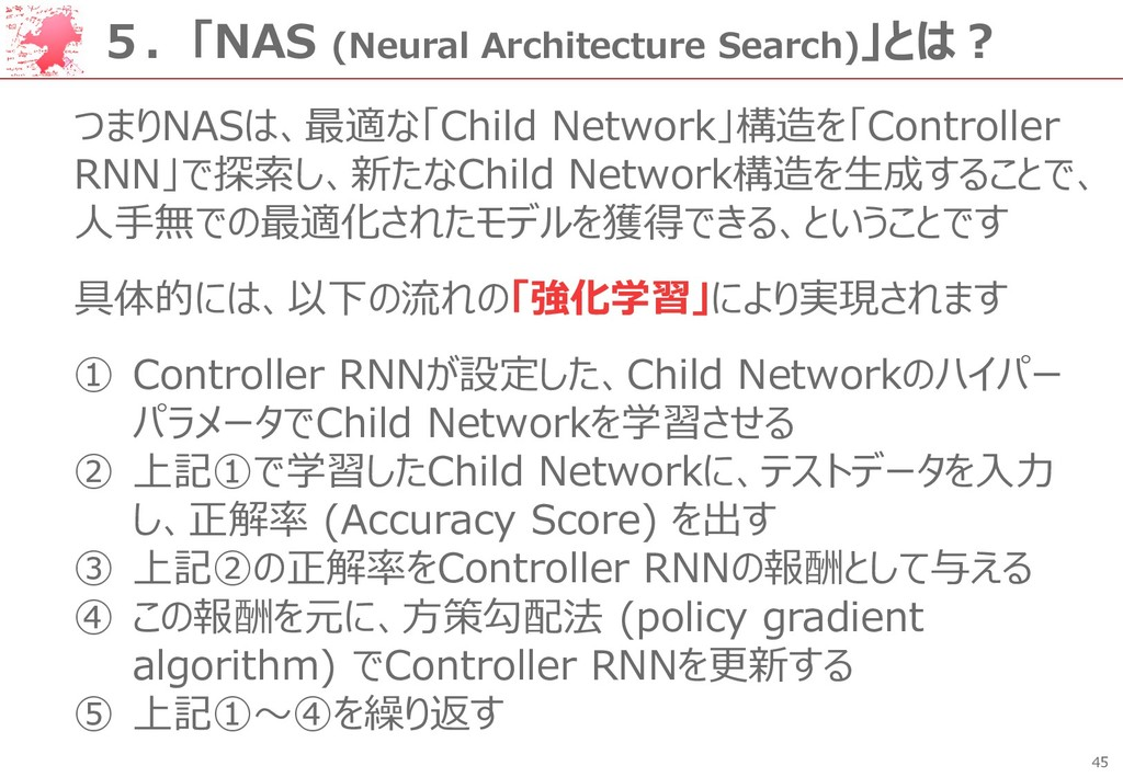 45 5.「NAS (Neural Architecture Search)」とは? つまりN...