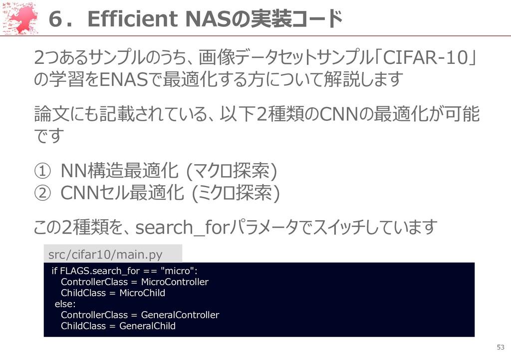 53 6.Efficient NASの実装コード 2つあるサンプルのうち、画像データセットサン...