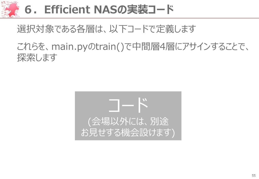 55 6.Efficient NASの実装コード 選択対象である各層は、以下コードで定義します...