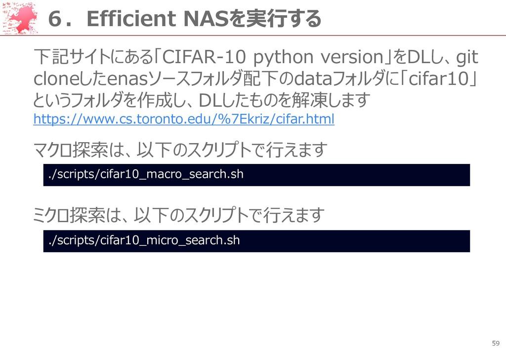 59 6.Efficient NASを実行する 下記サイトにある「CIFAR-10 pytho...