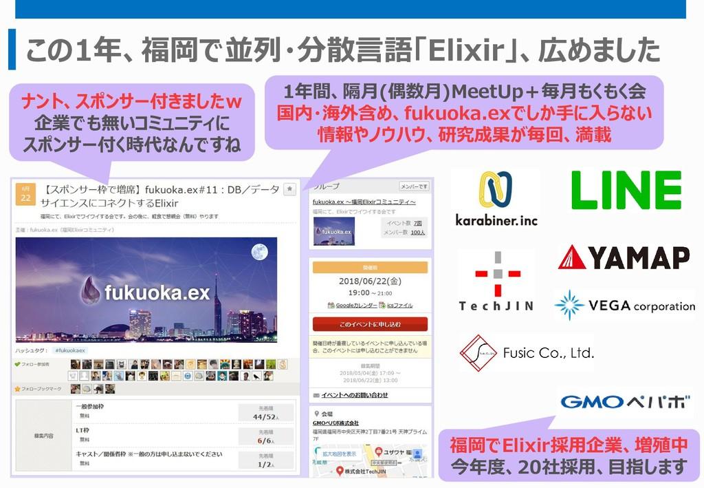 この1年、福岡で並列・分散言語「Elixir」、広めました 1年間、隔月(偶数月)MeetUp...