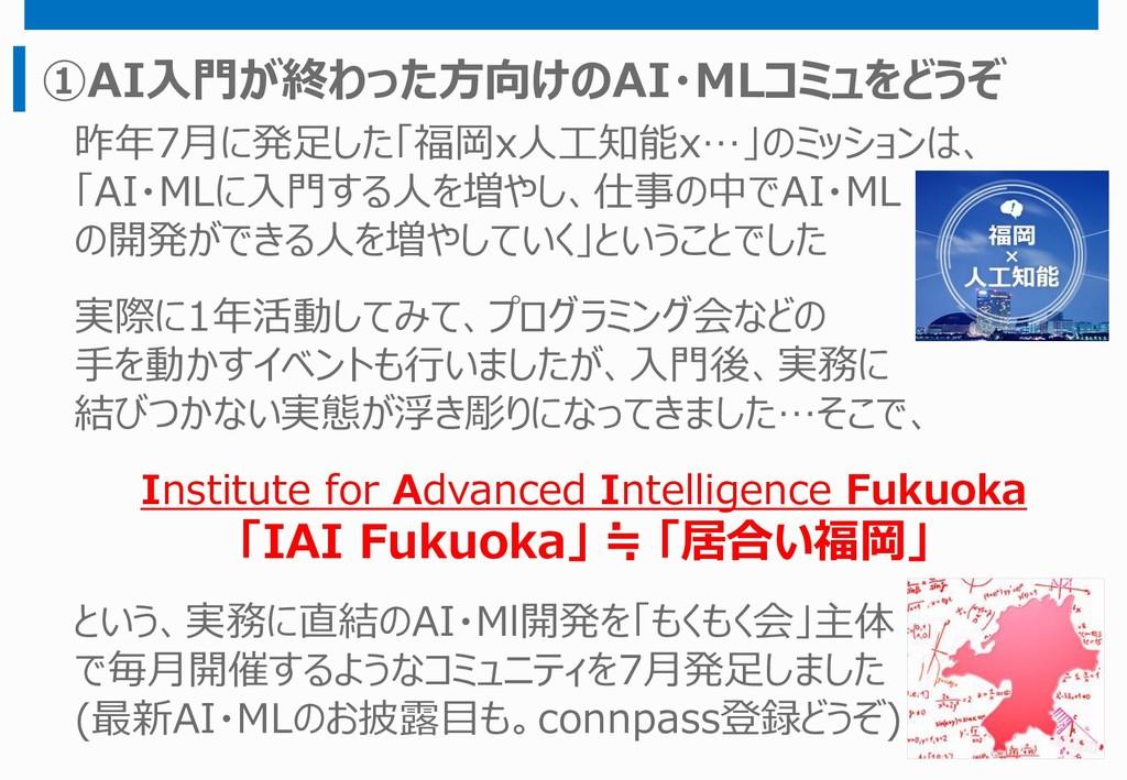 ①AI入門が終わった方向けのAI・MLコミュをどうぞ 昨年7月に発足した「福岡x人工知能x…」...