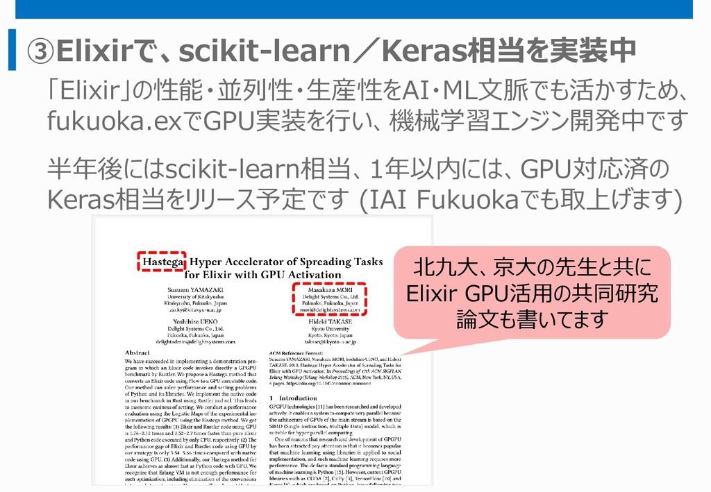 ③Elixirで、scikit-learn/Keras相当を実装中 「Elixir」の性能・並...