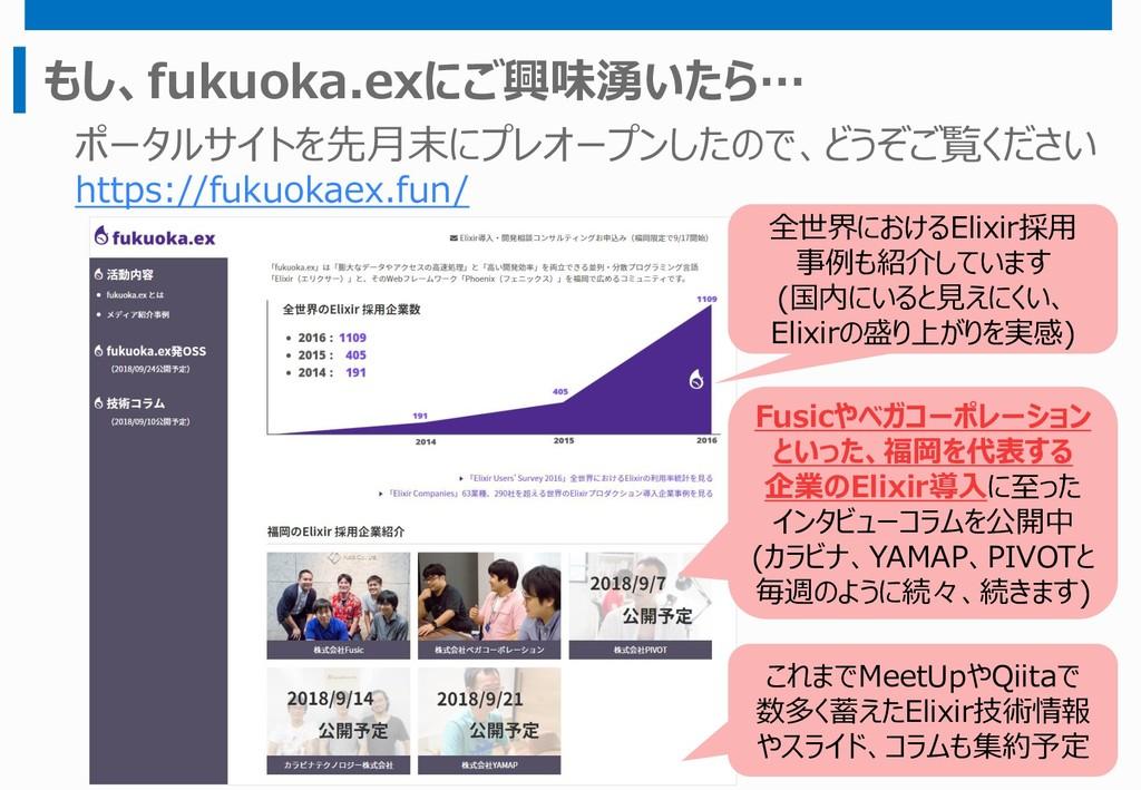 もし、fukuoka.exにご興味湧いたら… ポータルサイトを先月末にプレオープンしたので、ど...