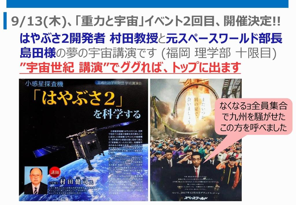 9/13(木)、「重力と宇宙」イベント2回目、開催決定!! はやぶさ2開発者 村田教授と元スペ...
