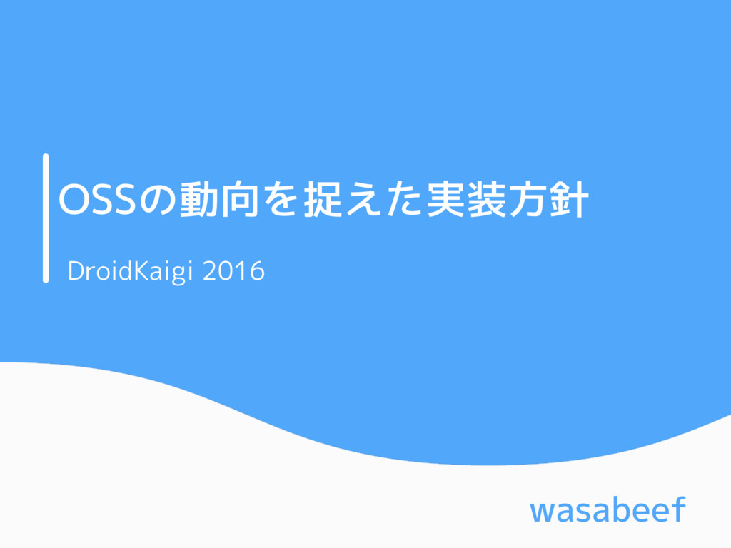 OSSの動向を捉えた実装方針 wasabeef DroidKaigi 2016