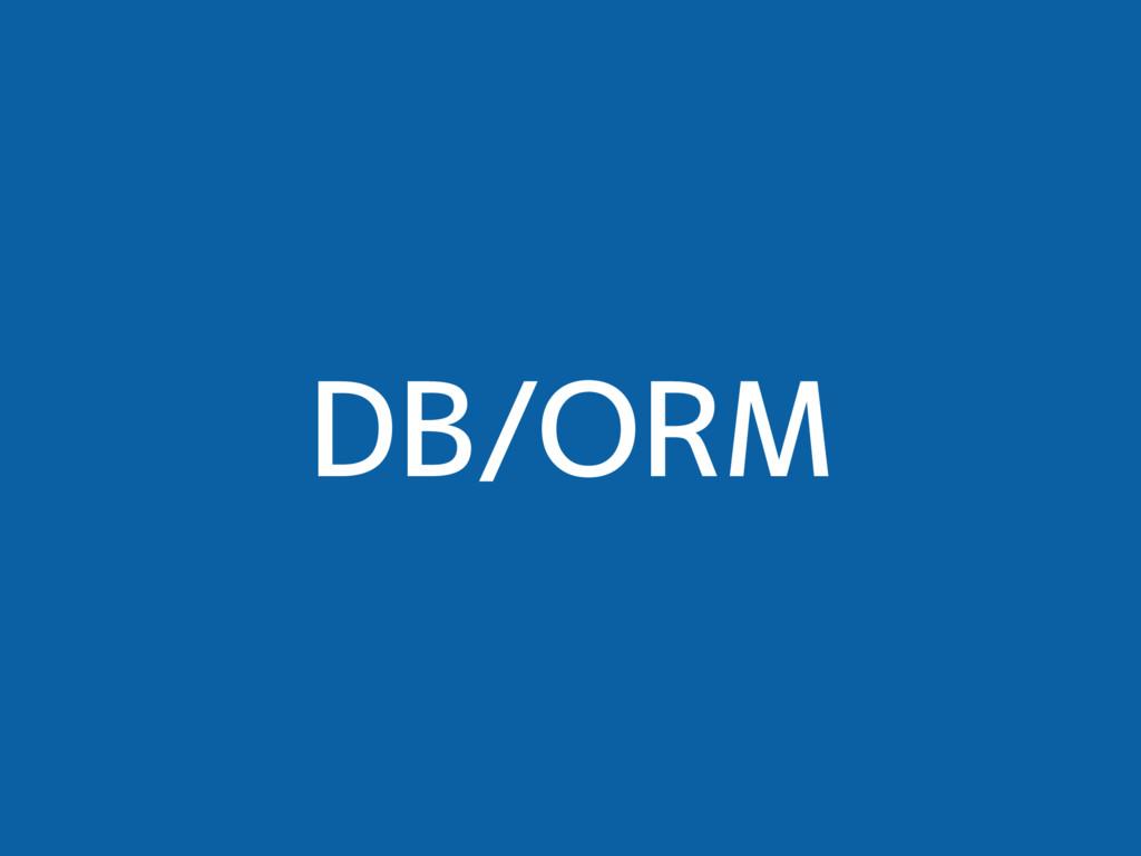 DB/ORM