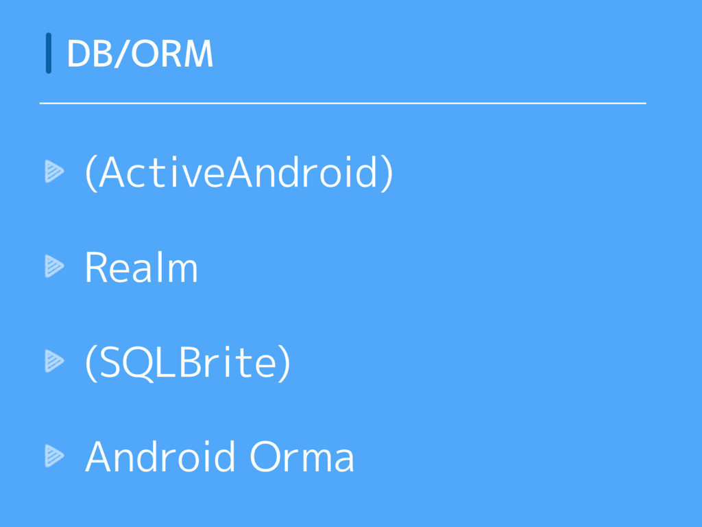 (ActiveAndroid) Realm (SQLBrite) Android Orma D...