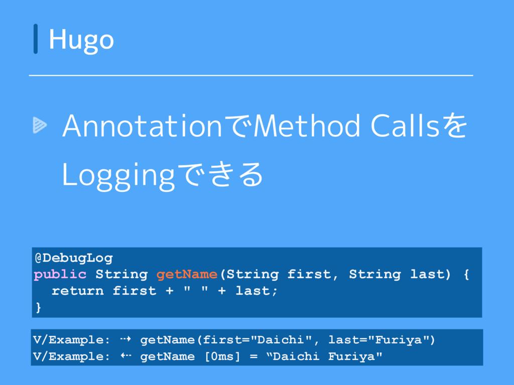 AnnotationでMethod Callsを Loggingできる Hugo @Debug...