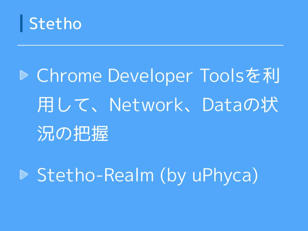Chrome Developer Toolsを利 用して、Network、Dataの状 況の把...