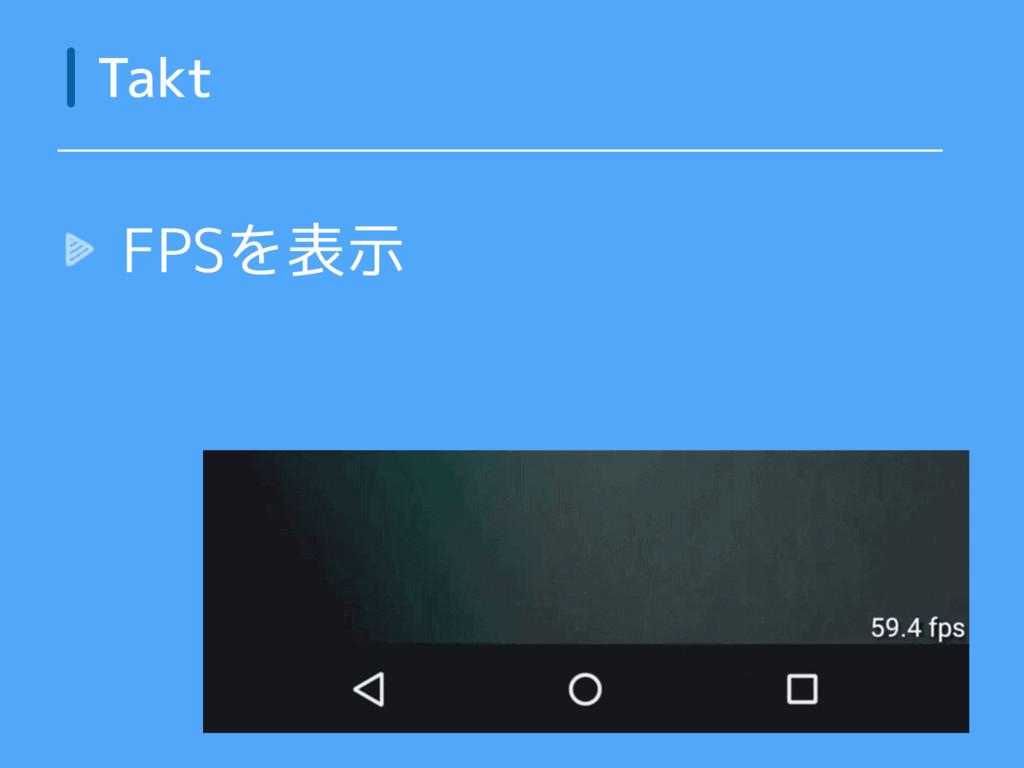 FPSを表示 Takt