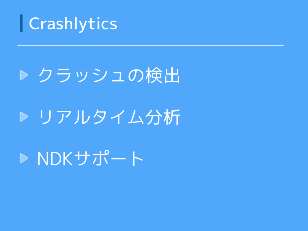 クラッシュの検出 リアルタイム分析 NDKサポート Crashlytics