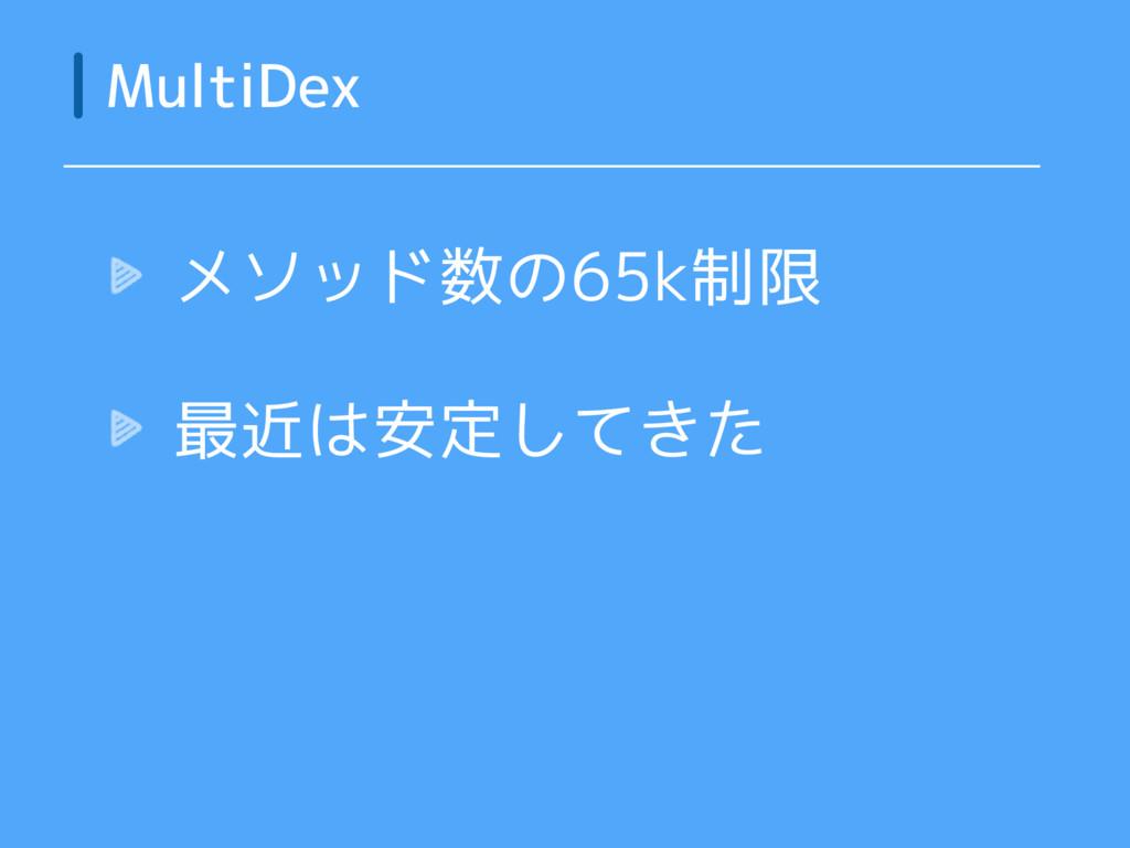 メソッド数の65k制限 最近は安定してきた MultiDex
