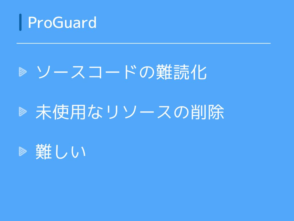 ソースコードの難読化 未使用なリソースの削除 難しい ProGuard