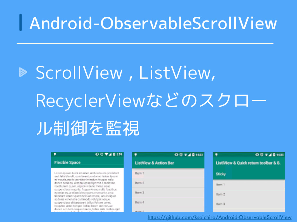 ScrollView , ListView, RecyclerViewなどのスクロー ル制御を...