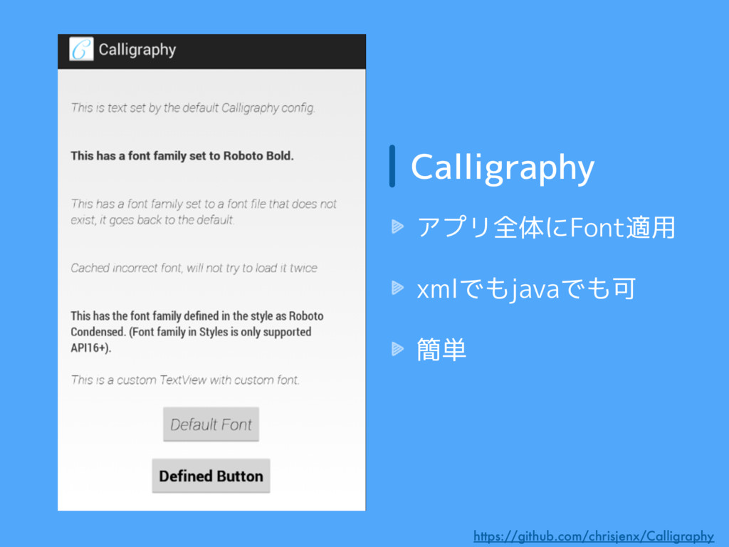 Calligraphy アプリ全体にFont適用 xmlでもjavaでも可 簡単 https:...