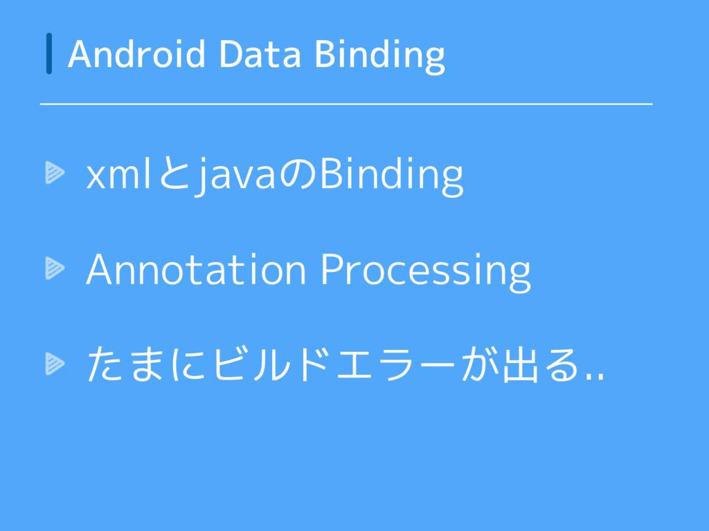 xmlとjavaのBinding Annotation Processing たまにビルドエラ...