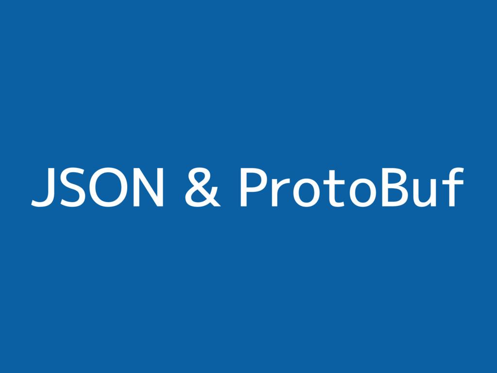 JSON & ProtoBuf