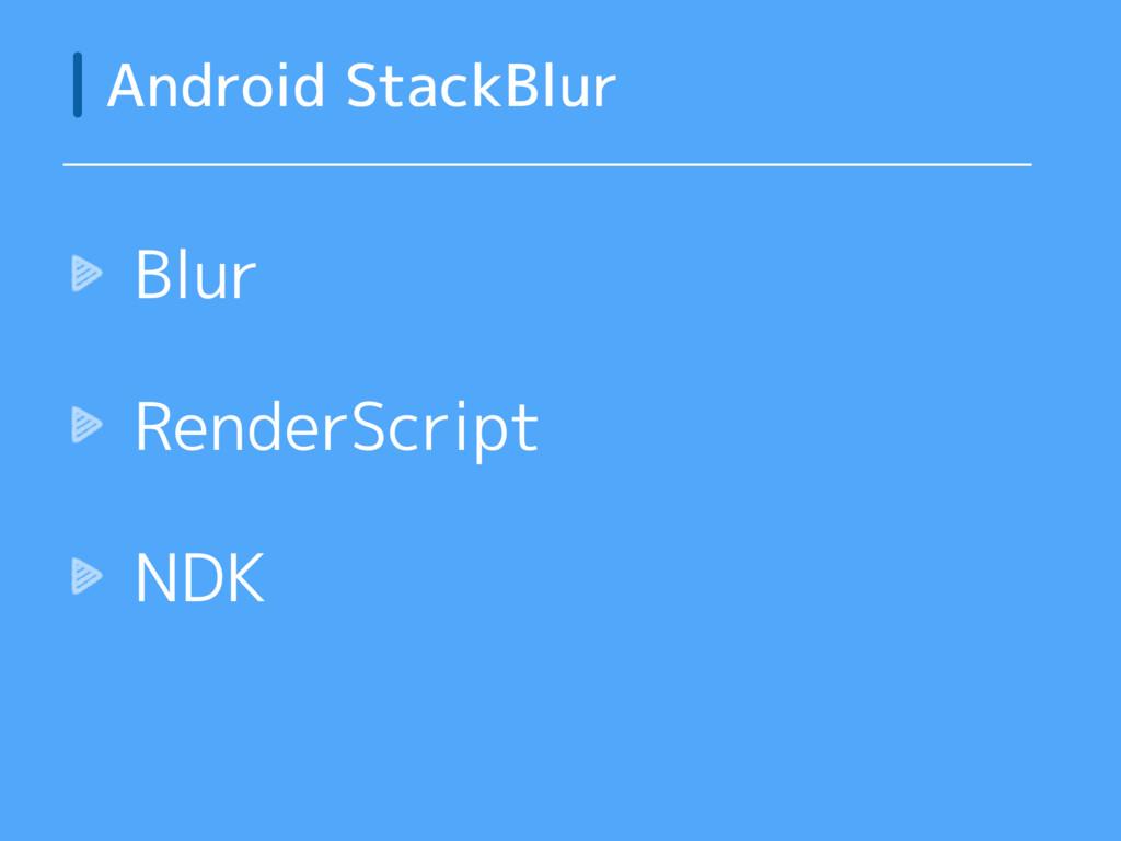 Blur RenderScript NDK Android StackBlur