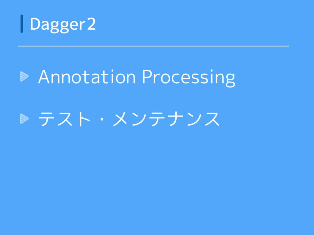 Annotation Processing テスト・メンテナンス Dagger2