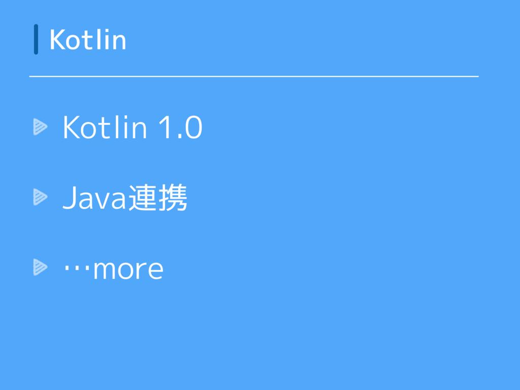 Kotlin 1.0 Java連携 …more Kotlin