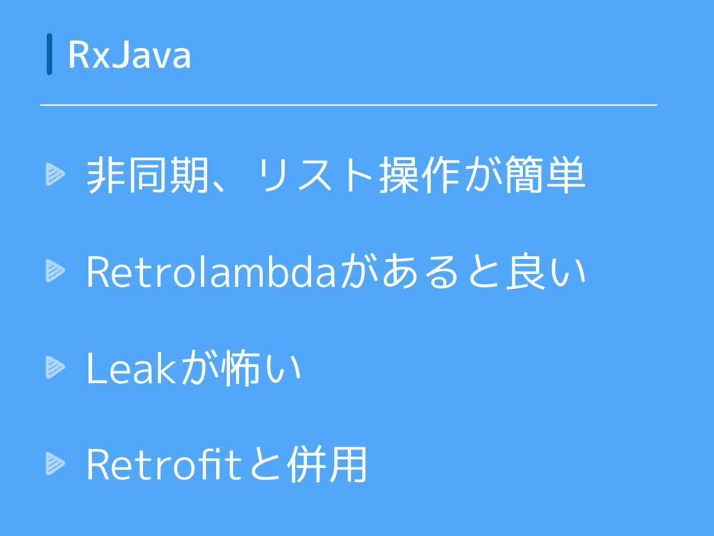 非同期、リスト操作が簡単 Retrolambdaがあると良い  Leakが怖い Retrofit...