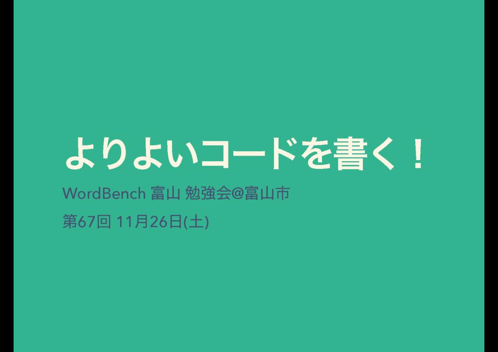 ΑΓΑ͍ίʔυΛॻ͘ʂ WordBench  ษڧձ@ࢢ ୈ67ճ 11݄26()