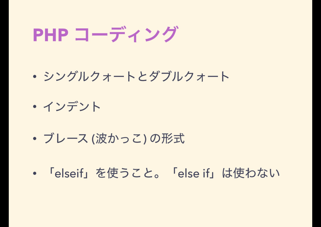 PHP ίʔσΟϯά • γϯάϧΫΥʔτͱμϒϧΫΥʔτ • Πϯσϯτ • ϒϨʔε (...