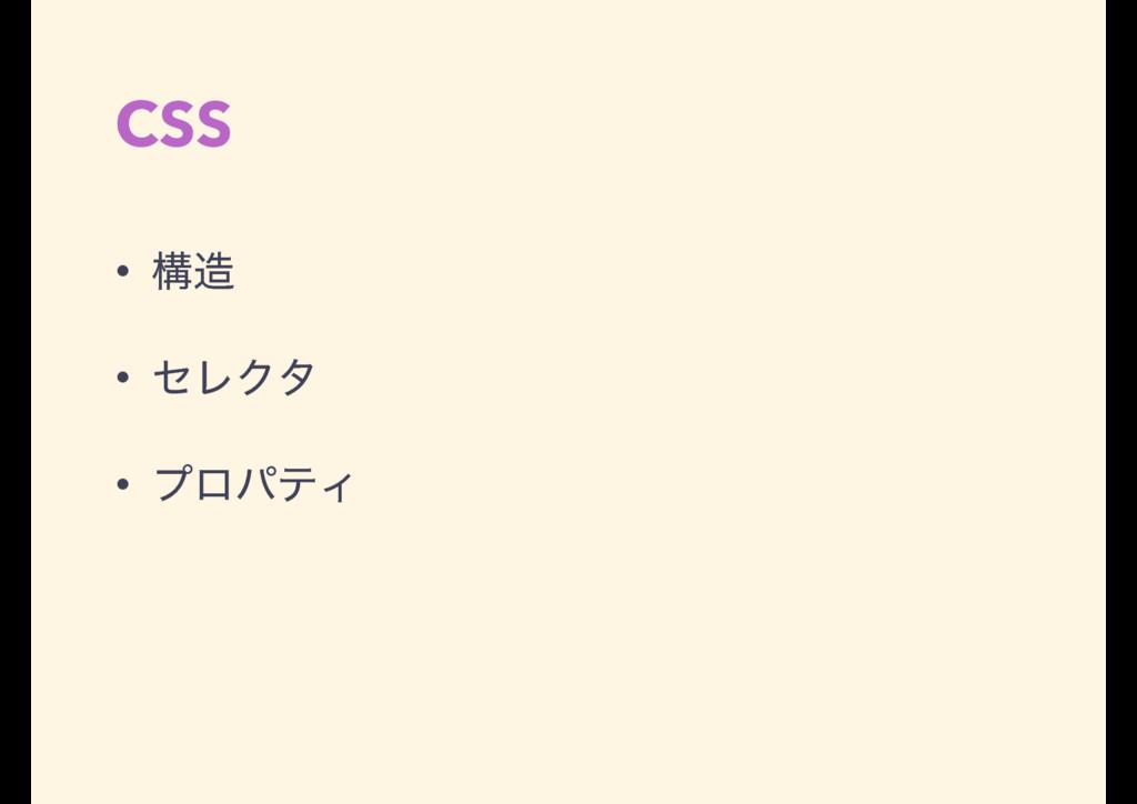 CSS • ߏ • ηϨΫλ • ϓϩύςΟ