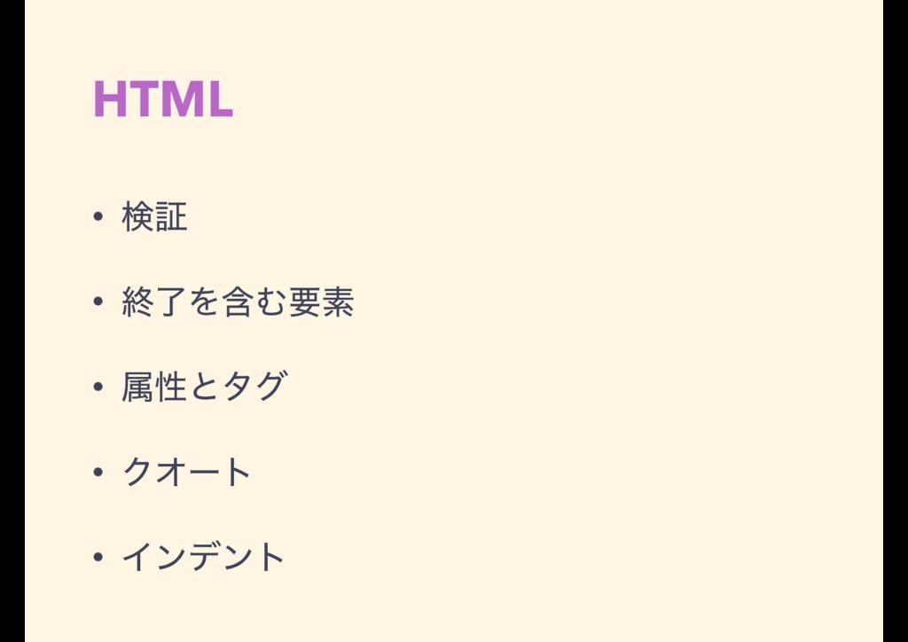 HTML • ݕূ • ऴྃΛؚΉཁૉ • ଐੑͱλά • ΫΦʔτ • Πϯσϯτ